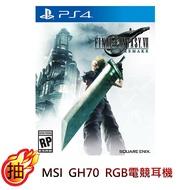 抽獎【預購】PS4 Final Fantasy VII 重製版 太空戰士 7 中文版 一般版 2020.04上市