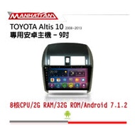 【到府安裝】TOYOTA ALTIS 10代 2008-2013 專用 9吋導航影音安卓主機 - MANHATTAN
