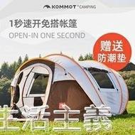 帳篷 1秒速開帳篷戶外全自動免搭5-8人加厚防雨防曬露營野餐室內帳篷
