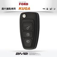 【2M2晶片鑰匙】FORD KUGA 福特汽車晶片鑰匙 遺失新增 快速拷貝 複製備份