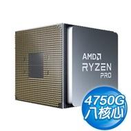 AMD Ryzen 7 Pro 4750G 8核/16緒 處理器《3.6GHz/12M/65W/AM4》