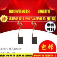 威克士WORX WU738 WU746 WU734 180mm 230mm角磨機碳刷電刷威克斯