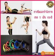 จำนวน 2 เส้น ยางยืดออกกำลัง โยคะ ออกกำลังกาย สายแรงต้าน ยางยืดกระชับสัดส่วน ยางยืดฝึกกล้ามเนื้อ ฝึกแรงต้าน ยางยืดออกกำลังกาย คละสี