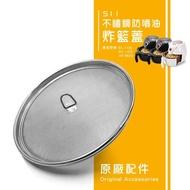 【Arlink】氣炸鍋 防噴油蓋(氣炸鍋配件)