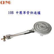 【華昌餐飲料理設備】全新輝力錫手點10B 中壓單管快速爐