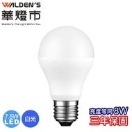 【華燈市】7.5W LED燈泡/E27(白光/黃光) LED-00552/LED-00554 燈飾燈具 吸頂燈半吸頂單吊燈水晶燈陽台燈