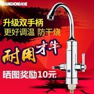 現貨長虹電熱水龍頭 即熱式自來水加熱快速熱廚房寶過水熱家用熱水器台灣110v