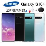 全新未拆Samsung Galaxy S10+ 8G/128G 6.4吋 G975U1高通核心 超久保固18個月 全新未拆