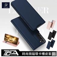 三星  S21+ S20 FE  S20 S20+ S20 Ultra    正版 磁吸 插卡立架 耐髒 保護套 手機皮套 skin