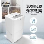 【Whirlpool惠而浦】16L節能除濕機 WDEE30AW 送3M空氣濾網 與N95口罩相同原理高效濾淨(一級能效退稅1200)