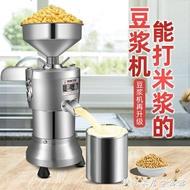 豆漿機商用早餐店用豆腐機家用豆花機打磨漿機米漿機芝麻花生醬機 聖誕節免運