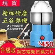 【免運】研磨機 磨豆機 新款磨粉機 磨咖啡豆機 五穀雜糧研磨機 家用小型電動超細打粉機中藥材粉碎機110V【24H現貨】