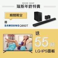 1212購物節 年終特賣活動💥 三星 Q950T Soundbar 送55吋LG-IPS面板 僅此一檔
