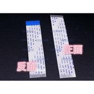 含稅 FFC 4Pin~80pin 軟排線 間距0.5mm 1.0mm 反面 異面 40pin 屏線 轉接線 可定製