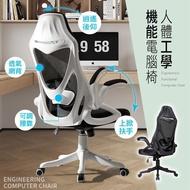 【Ashley House】升級版-凱恩一體成型4段式升降腰托人體工學電腦椅/辦公椅(90度上掀扶手)