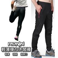 【獵漁人】戶外 RONIN 極度舒適 彈性薄長褲 黑色 登山 慢跑 重訓 彈力褲 釣魚褲 daiwa褲