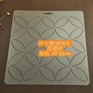 拼布壓線模板 拼布材料