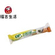 OP -『生物分解抗菌保鮮膜 』(200尺)  補充包