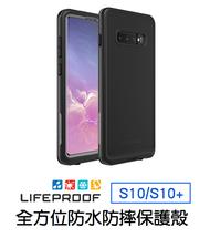 LifeProof Samsung Galaxy S10/S10+ 全方位防水/雪/震/泥 保護殼-Fre(黑)
