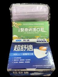 【限量倒數699】AOK MEDTECH一般醫用口罩(未滅菌)一盒+上好 醫療防護口罩(橘色或紫色)一盒 成人醫療口罩