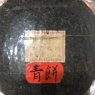 鴻福貢茗 70年代 普洱茶