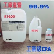 IPA異丙醇 1加侖(工業級)