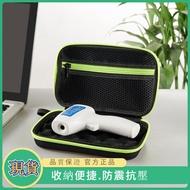 【推薦款】適用電子體溫計收納盒家用額頭耳溫收納包額溫槍保護套EVA包 現貨