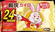 桐灰化學 小白兔 手握式 暖暖包 暖手包 持續發熱24小時