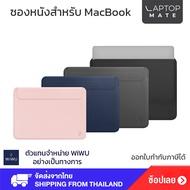WiWU ซองใส่ Macbook Pro 13 Air 13 15 16 รุ่น Skin Pro 2 ซองหนังใส่โน็ตบุ๊ค แล็ปท็อป กระเป๋าใส่ notebook macbook air m1 กระเป๋า macbook กระเป๋าแมคบุ๊ค กระเป๋าใส่แทบเล็ต