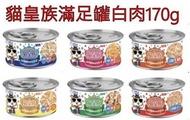 @呆呆寵物@貓皇族白肉滿足罐170G比SEED昔時大銀罐更划算