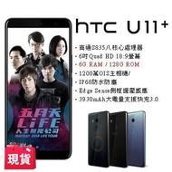 U11+ Plus HTC (6G/128G) (空機) 全新未拆封原廠公司貨 U12+ DESIRE 12