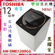 【TOSHIBA東芝】12KG直驅超級變頻不沾汙魔術桶洗衣機《AW-DME1200GG》含運配送基本安裝*舊機回收服務