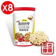【繽果奇園】真材食學天然原味腰果(8包/組)-電