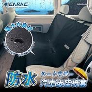 【CARAC】防水防污後座椅套