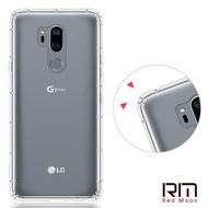 【RedMoon】LG G7 ThinQ 防摔透明TPU手機軟殼