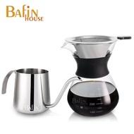 【Bafin House】不鏽鋼雙層濾網手沖咖啡壺400ml+正把不鏽鋼細口壺350ml