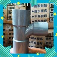 """[南亞]厚4""""x2""""PVC異徑順水T型接頭.三通,4吋變2吋順水T,水管零件,水管接頭,水管異徑順水三通。"""