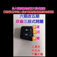 VJR 六期改五期 大燈開關Like GP 雷霆王 雷霆S X sense150 新名流 金牌 超級金牌  G6 Cue