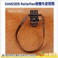 Cam-in CAM2303 CAM2304 CAM2305 CAM2306 公司貨 Rolleiflex 相機牛皮背帶 真皮 皮革 91cm 相機肩背帶 雙眼相機 減壓 黑/酒紅/咖啡/土黃