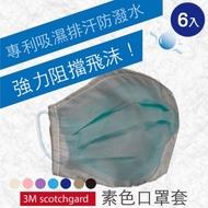 (6入) 3M防潑水技術口罩套 台灣製MIT 防塵套 防護 防疫必備 [限時下殺]