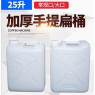 加厚塑膠桶帶蓋油桶油壺食品級扁方桶25L/kg25升公斤家用手提水桶超商聯繫客服