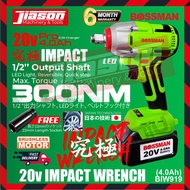 """BOSSMAN ECO-Series BIW919 20V 1/2"""" Cordless Brushless Impact Wrench w/ 1 x 20V 4.0Ah Battery + 1 x Charger"""