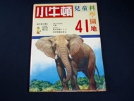 【懶得出門二手書】《小牛頓兒童科學園地41》維生素小博士 大象│(32Z32)