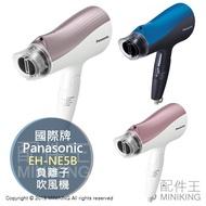 日本代購 Panasonic 國際牌 EH-NE5B 負離子 吹風機 大風量 速乾 NE5A新款