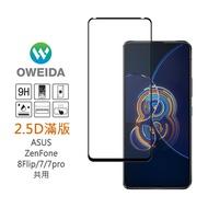 Oweida ASUS ZenFone 8Flip/7/7pro共用 2.5D滿版鋼化玻璃貼 霧面/亮面