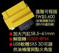 誠一機研 EZECU 可程式 全取代電腦 58半 61缸 四代勁戰 三代 新勁戰 BWS R 125 BWSX GTR