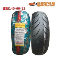 Zhengxin 130/-60-13 140/-60-13 tire Hussar Falcon R9 electric motorcycle vacuum tire