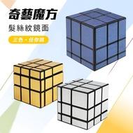 魔方格髮絲紋鏡面魔術方塊(授權)【888便利購】