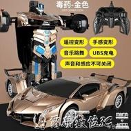 遙控車感應變形遙控汽車金剛機器人充電動遙控車玩具車男孩禮物