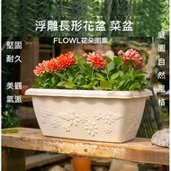 長型花盆 長形浮雕花盆菜盆